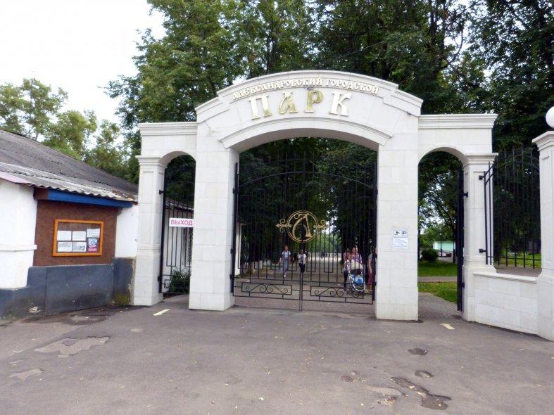 Александровский городской парк культуры и отдыха имени 200-летия