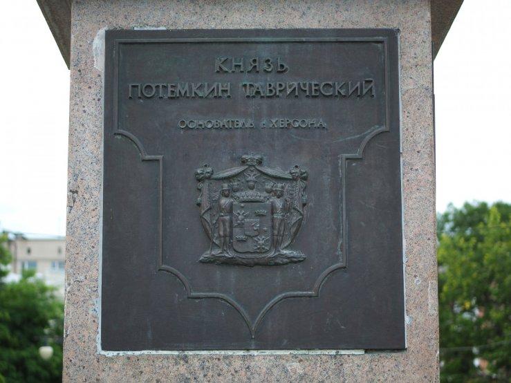 Памятник Григорию Потёмкину